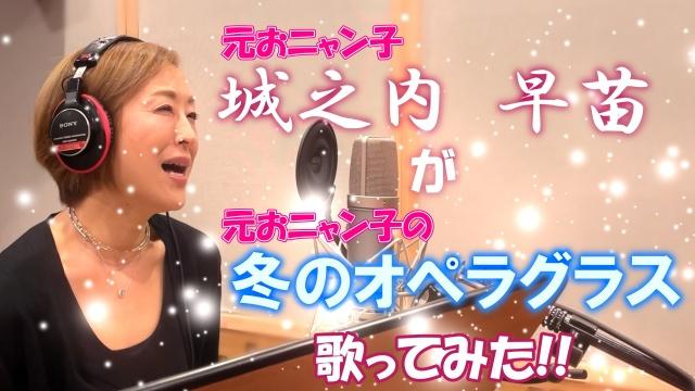 城之内早苗がおニャン子クラブメンバーのソロ曲を「歌ってみた」の画像