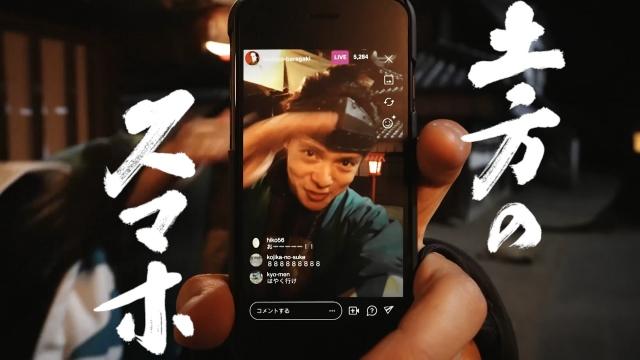 『土方のスマホ』で土方歳三を演じている窪田正孝(C)NHKの画像