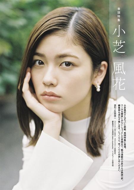 『CMNOW』vol.213の表紙を飾る小芝風花(C)矢西誠二/CMNOWの画像