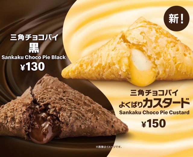 マクドナルドで販売する『三角チョコパイ よくばりカスタード』『三角チョコパイ 黒』の画像