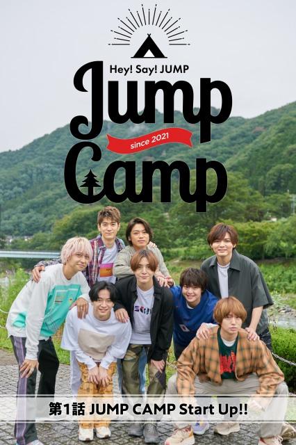 Hey! Say! JUMPの新企画『JUMP CAMP』が独占配信スタートの画像