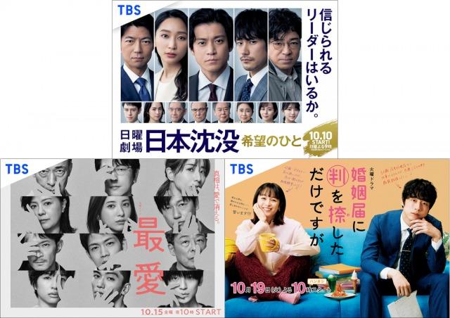 「TBS秋ドラマ展」の開催が決定 (C)TBSの画像