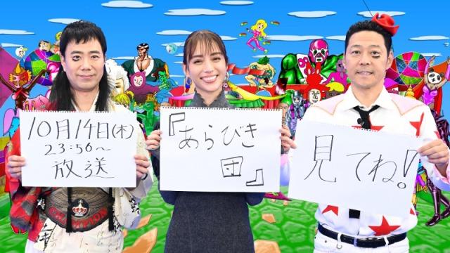 『あらびき団』より (C)TBSの画像