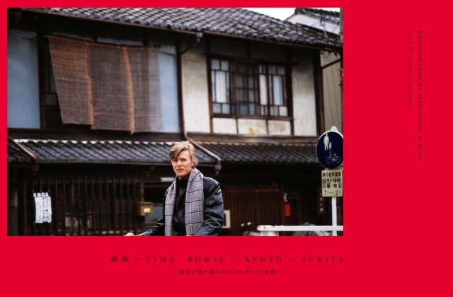 『SUKITA 刻まれたアーティストたちの一瞬』が京都国際映画祭で特別招待の画像