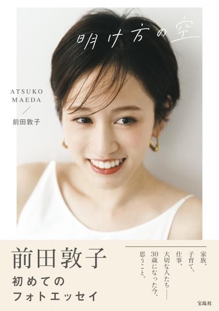 フォトエッセイ『明け方の空』を発売する前田敦子の画像