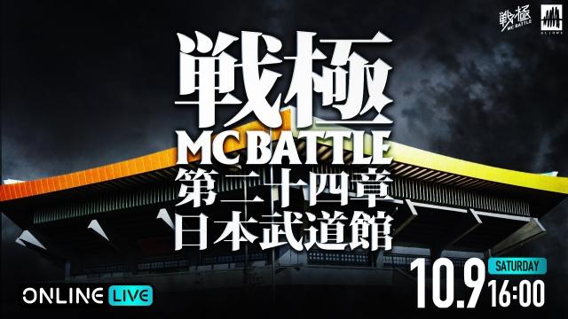 『戦極MCBATTLE 第二十四章 日本武道館』の生配信が決定の画像