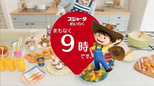 日本テレビで復活した『スジャータ時報CM』の画像