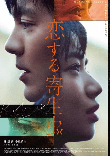 映画『恋する寄生虫』(11月12日公開) (C)2021「恋する寄生虫」製作委員会の画像