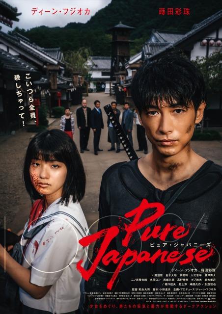 映画『Pure Japanese』(2022年1月28日公開) (C)2021「Pure Japanese」製作委員会の画像
