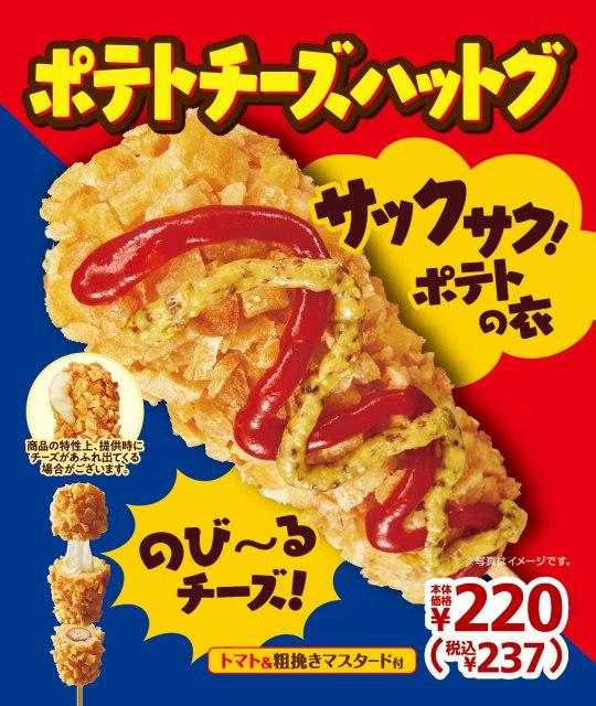 ポテトチーズハットグ(税込237円)の画像