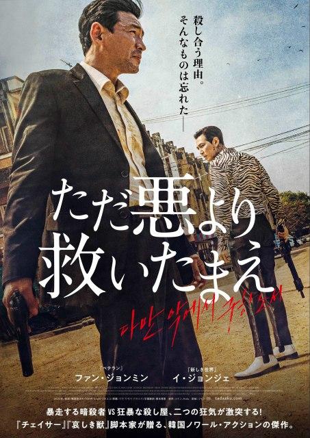 映画『ただ悪より救いたまえ』(12月24日公開)日本版ポスター (C) 2020 CJ ENM CORPORATION, HIVE MEDIA CORP. ALL RIGHTS RESERVEDの画像