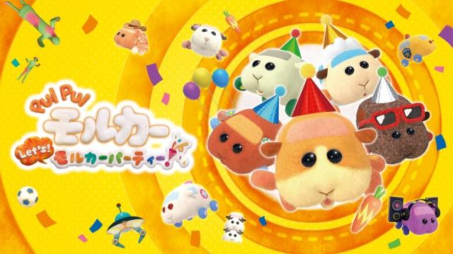 Nintendo Switch『PUI PUI モルカー Let's!モルカーパーティー!』キービジュアル(C)見里朝希JGH・シンエイ動画/モルカーズ  (C)BANDAI NAMCO Entertainment Inc.の画像