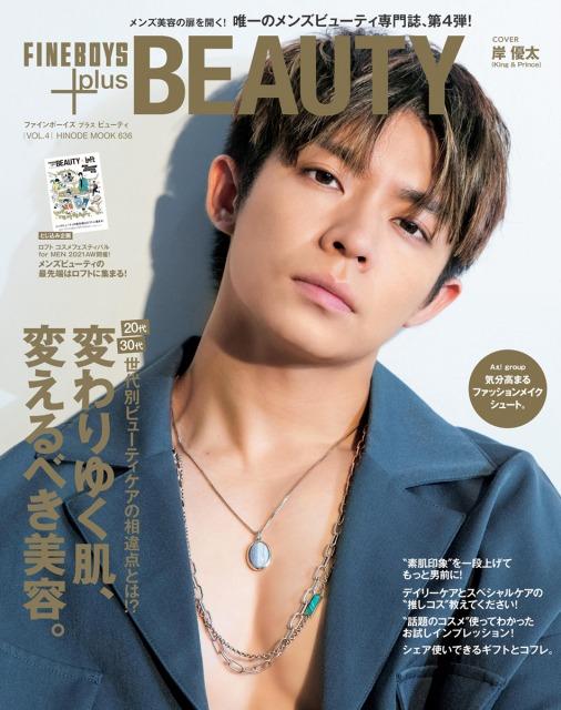 『FINEBOYS+plus BEAUTY』vol.4表紙を飾るKing & Prince・岸優太の画像