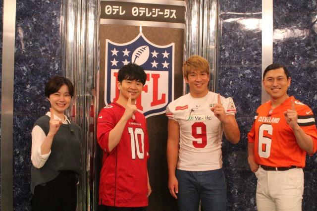 (左から)小高茉緒アナ、若林正恭、コージ・トクダ、春日俊彰=10月7日深夜放送の日本テレビ『オードリーのNFL倶楽部』の画像