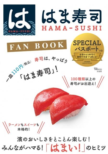 『はま寿司 FAN BOOK』(宝島社)書影の画像