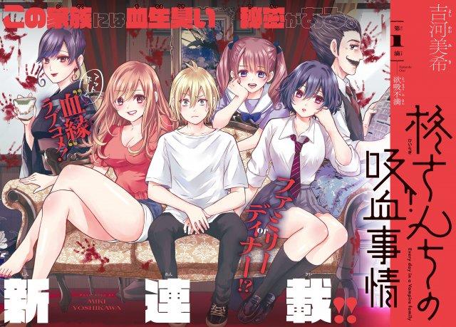 新連載『柊さんちの吸血事情』スタートの画像