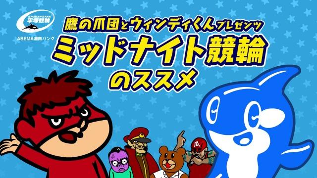 『秘密結社 鷹の爪』×平塚競輪のコラボアニメ公開の画像