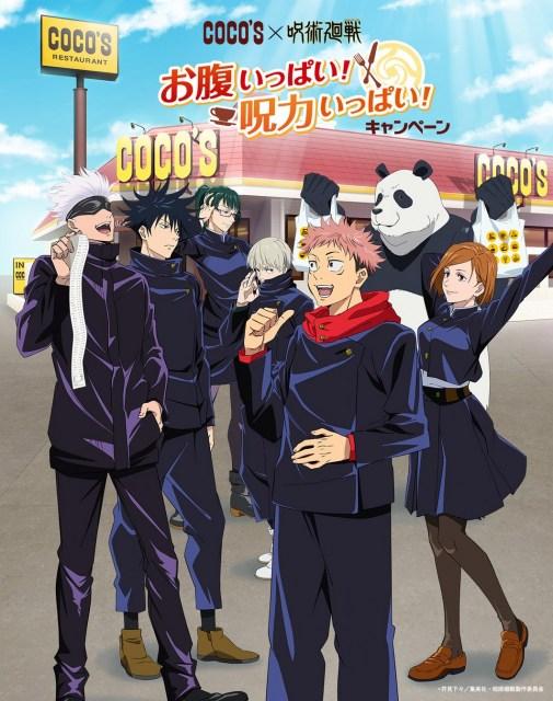 『ココス×呪術廻戦 お腹いっぱい!呪力いっぱい!キャンペーン』キービジュアルの画像