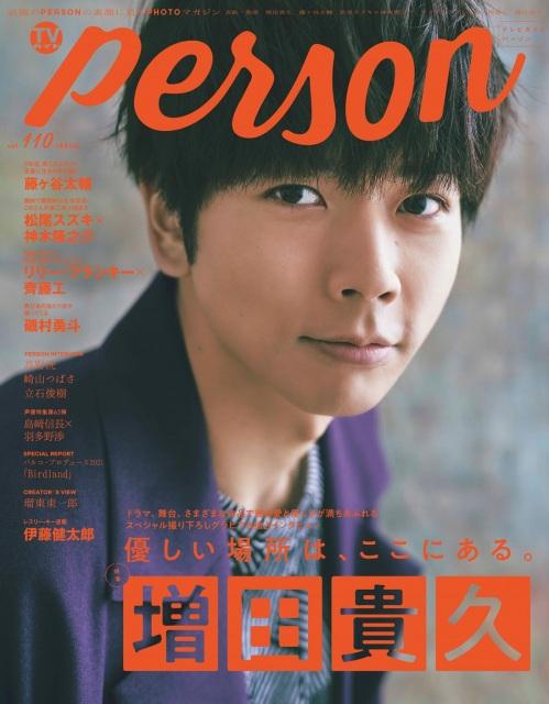 『TVガイドPERSON vol.110』の表紙を飾るNEWS・増田貴久の画像