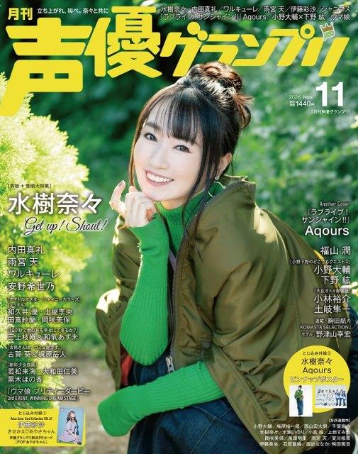『声優グランプリ』11月号表紙を飾る水樹奈々の画像
