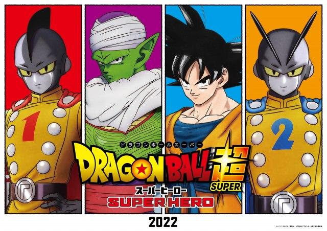 映画『ドラゴンボール超 スーパーヒーロー』のビジュアル(C)バード・スタジオ/集英社 (C)「2022 ドラゴンボール超」製作委員会の画像