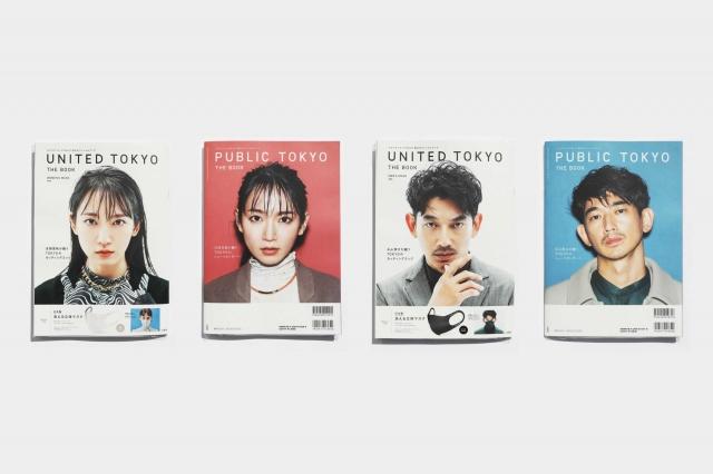 「UNITED TOKYO」と「PUBLIC TOKYO」初のオフィシャルブックの表紙を飾る吉岡里帆&永山瑛太の画像