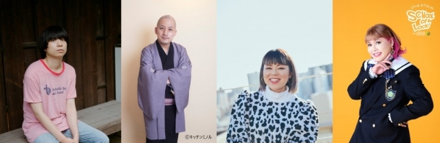 TOKYO FM『山崎怜奈の誰かに話したかったこと。』に出演する(左から)尾崎世界観、春風亭一之輔、藤原しおり、ぺえの画像