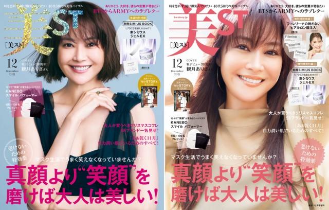 『美ST』12月号表紙で30cmヘアカットした姿を披露した観月ありさの画像