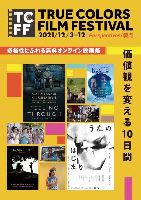「第2回True Colors Film Festival(トゥルー・カラーズ・フィルム・フェスティバル)」12月3日~12日(10日間)無料でオンライン上映の画像