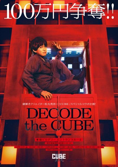 謎解きクリエイター松丸亮吾×「CUBE」スペシャルコラボ企画「DECODE the CUBE」(C)2021「CUBE」製作委員会 の画像