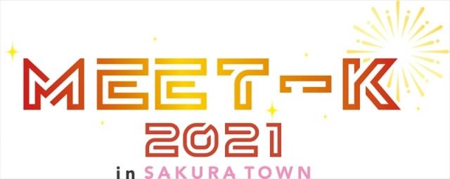 ところざわサクラタウン×韓国コンテンツ『MEET-K 2021 IN SAKURA TOWN ~韓国オンライン漫画編~』10月23日・24日開催の画像