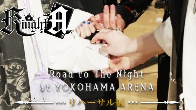 ライブ『The Night』のリハーサルメイキング映像を公開したKnight A - 騎士A -の画像