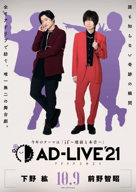 「AD-LIVE 2021」大坂公演に出演した下野紘&前野智昭の画像
