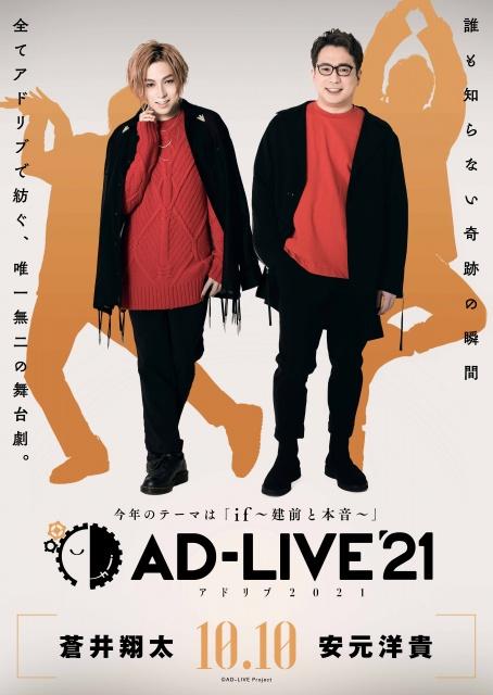 「AD-LIVE 2021」大坂公演に出演した蒼井翔太&安元洋貴の画像