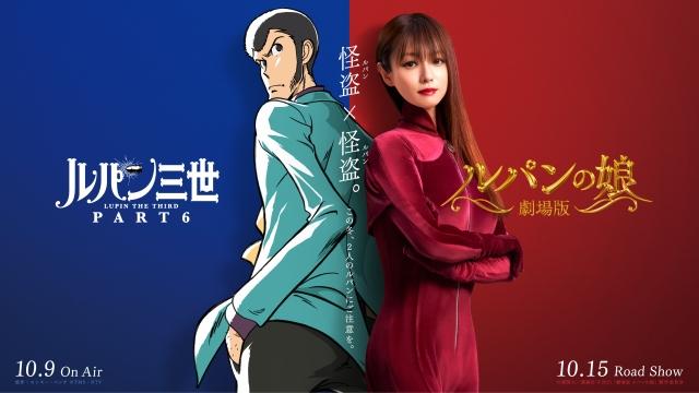 『劇場版 ルパンの娘』『ルパン三世PART6』コラボビジュアル(C)横関大/講談社 (C)2021「劇場版 ルパンの娘」製作委員会の画像