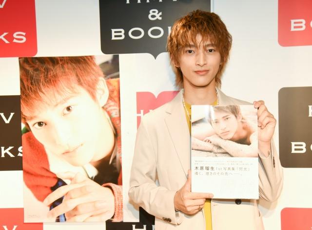 1st写真集『閃光』発売イベントに出席した木原瑠生の画像