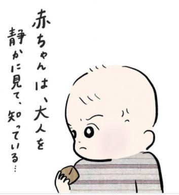 『赤ちゃんは、大人を静かに見て、知っている…』(C)カコマツさんの画像