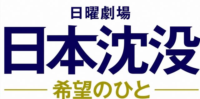 『日本沈没』関西地区視聴率14.5% (C)TBSの画像