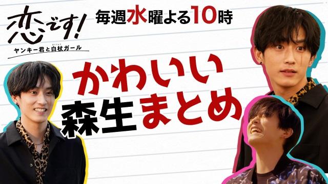 『恋です!~ヤンキー君と白杖ガール~』の「かわいい森生まとめ」動画を配信(C)日本テレビの画像
