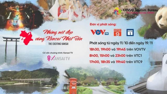 ベトナムに発信する『日本の美しい関西』(C)カンテレの画像