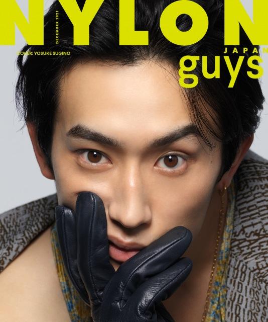 『NYLON JAPAN』12月号でguys表紙を飾る杉野遥亮 (C)NYLON JAPANの画像