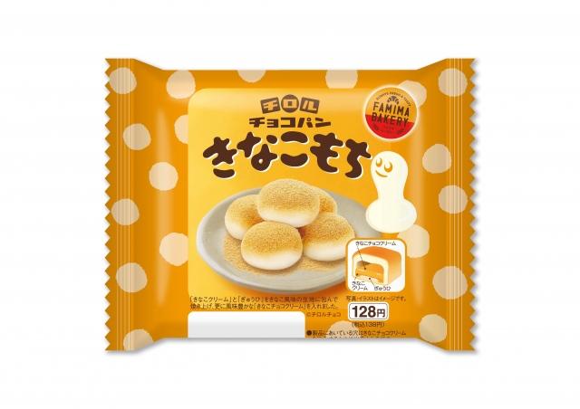 チロルチョコパン(きなこもち)(税込138円)の画像