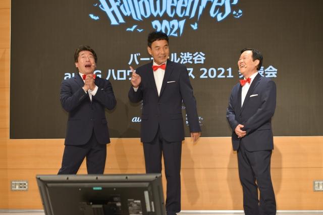 (左から)寺門ジモン、肥後克広、上島竜兵(C)KDDI・au 5G / バーチャル渋谷 au 5G ハロウィーンフェス 2021の画像