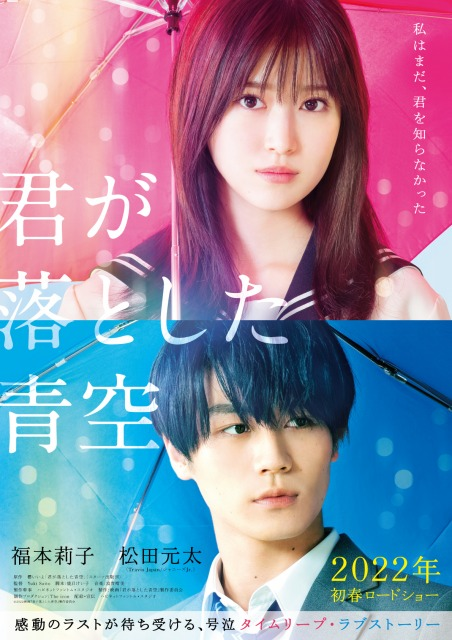 映画『君が落とした青空』に主演する福本莉子、松田元太 (C)2022映画『君が落とした青空』製作委員会の画像