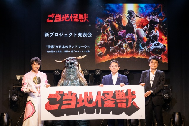 オンラインで開催された『ご当地怪獣』新プロジェクト発表会の模様(C)GKP/JCCの画像