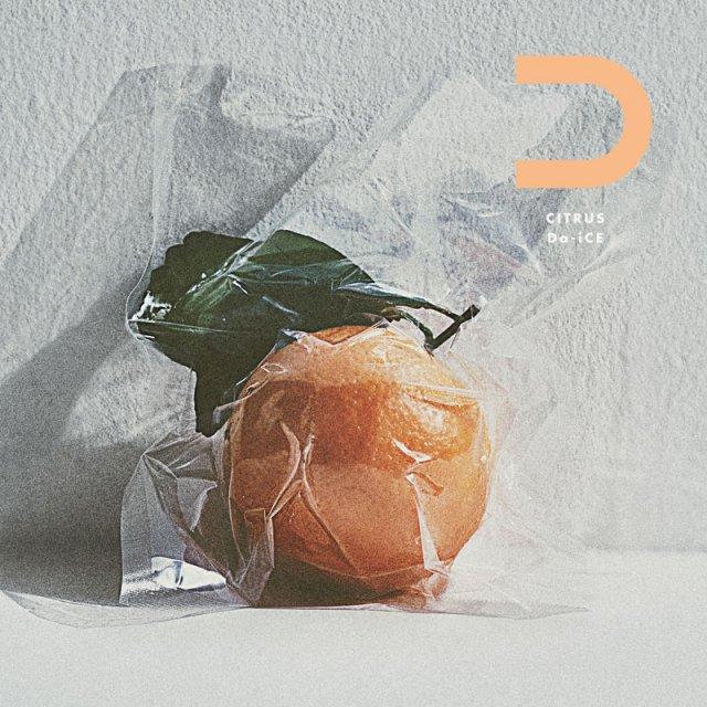 Da-iCE「CITRUS」(エイベックス/2020年10月26日配信開始)の画像