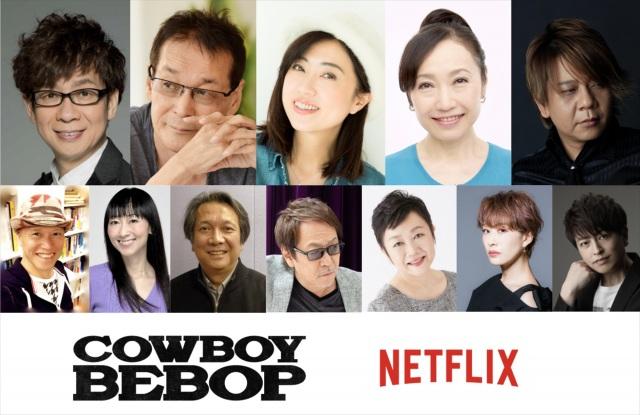 実写版Netflixシリーズ『カウボーイビバップ』日本版キャストの画像