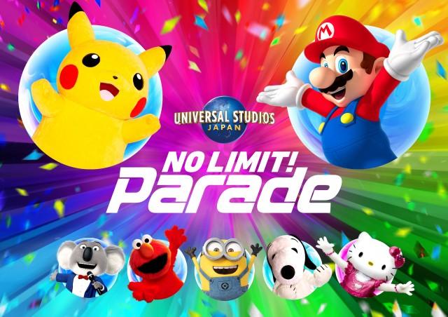 1年半ぶりのデイタイム・パレードとなる『NO LIMIT! パレード』の開催を発表したユニバーサル・スタジオ・ジャパン 画像提供:ユニバーサル・スタジオ・ジャパンの画像