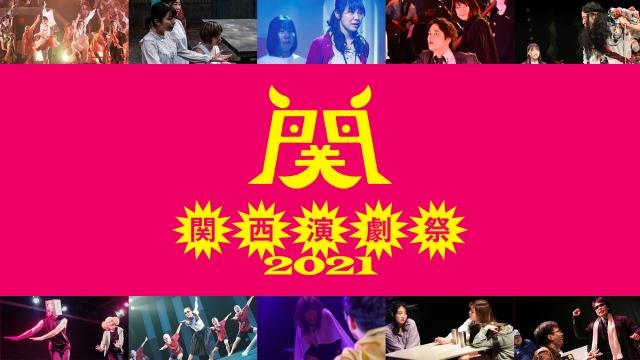 『関西演劇祭2021』でクラウドファンディングが開始の画像