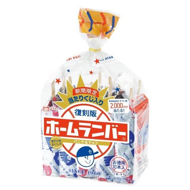 メイトーの『復刻版ホームランバー(R)袋詰めタイプ バニラ&チョコ 当たりくじ入りパッケー』の画像